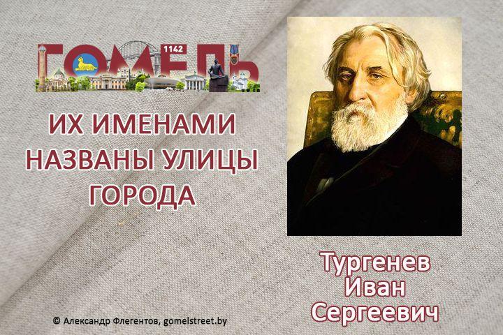 Тургенев, Иван Сергеевич