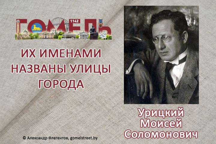 Урицкий, Моисей Соломонович