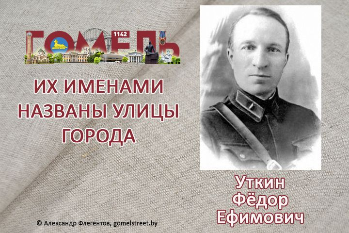 Уткин, Фёдор Ефимович