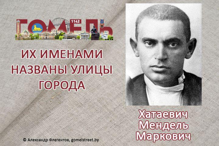 Хатаевич, Мендель Маркович