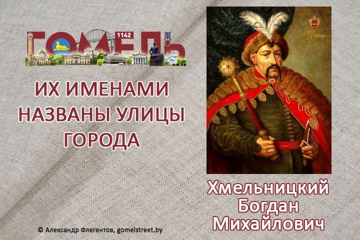 Хмельницкий, Богдан Михайлович