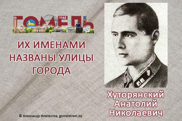 Хуторянский, Анатолий Николаевич