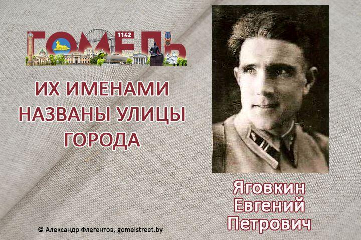 Яговкин, Евгений Петрович