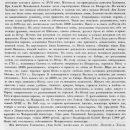 Живописная Россия. Том 3. Часть 1 и 2 (1882)