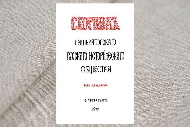 Сборник императорского Русского исторического общества. Том 20. 1877