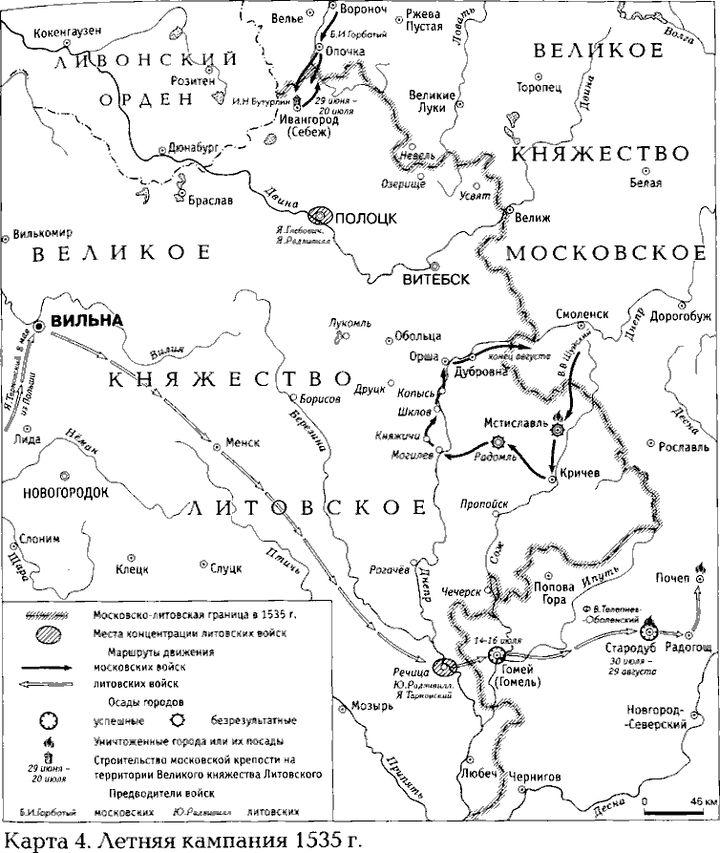 Карта 4. Летняя кампания 1535 г.