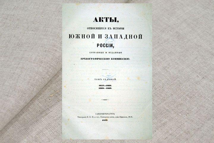 Акты Южной и Западной России, том 7