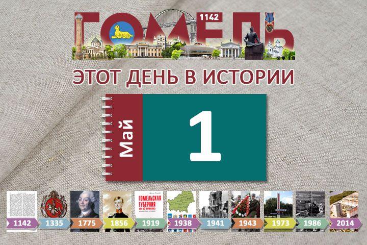 Этот день в истории Гомеля: 1 мая