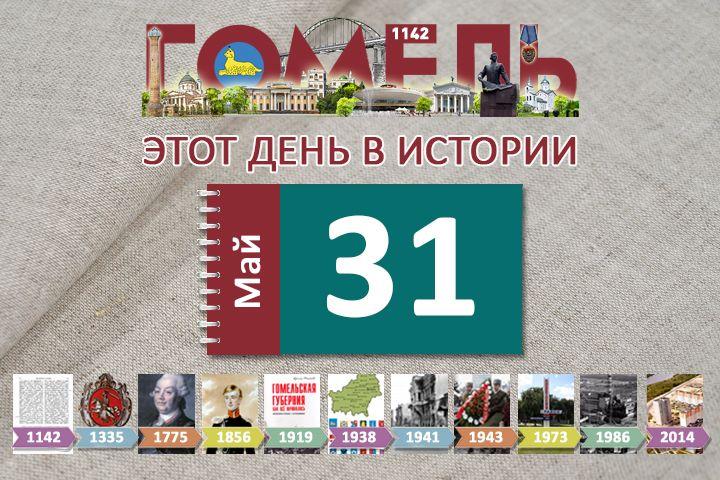 Этот день в истории Гомеля: 31 мая