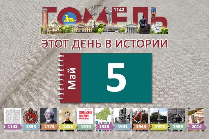 Этот день в истории Гомеля: 5 мая