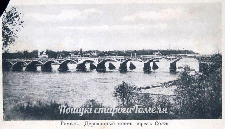Открытка с изображением деревянного моста (начало 20 в.)