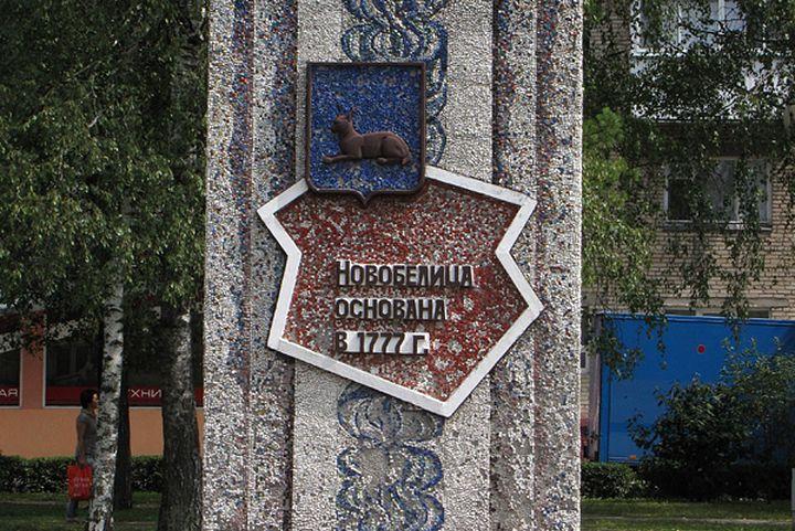 Новобелицкий район Гомеля