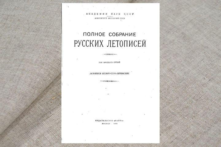 Полное собрание русских летописей. Том 35 (1980)
