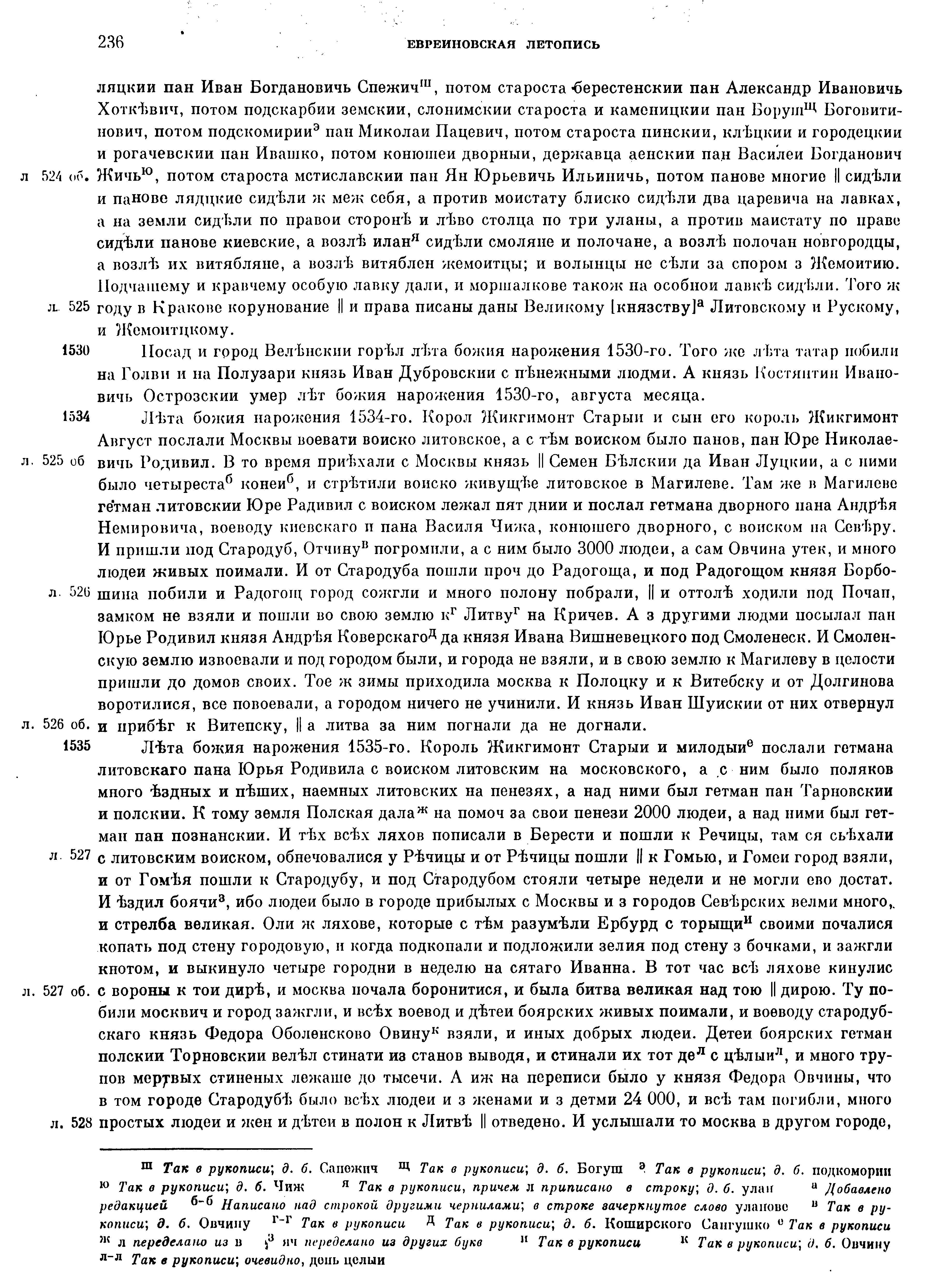 Полное собрание русских летописей. Том 35