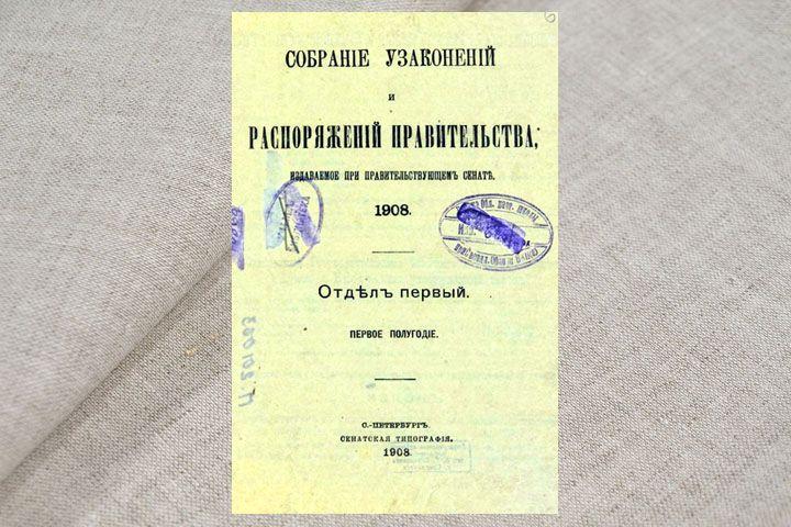 Собраніе узаконеній и распоряженій правительства (1908)