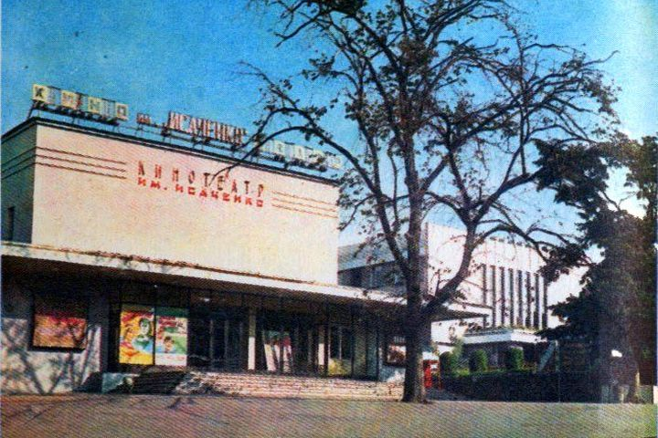 Кинотеатр имени Исаченко