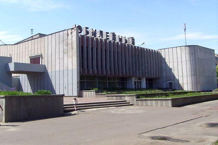 Кинотеатр «Юбилейный»