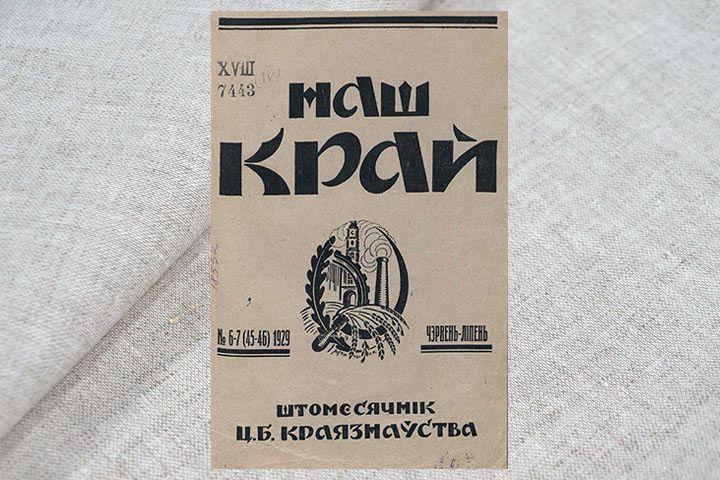 Наш край (1929)