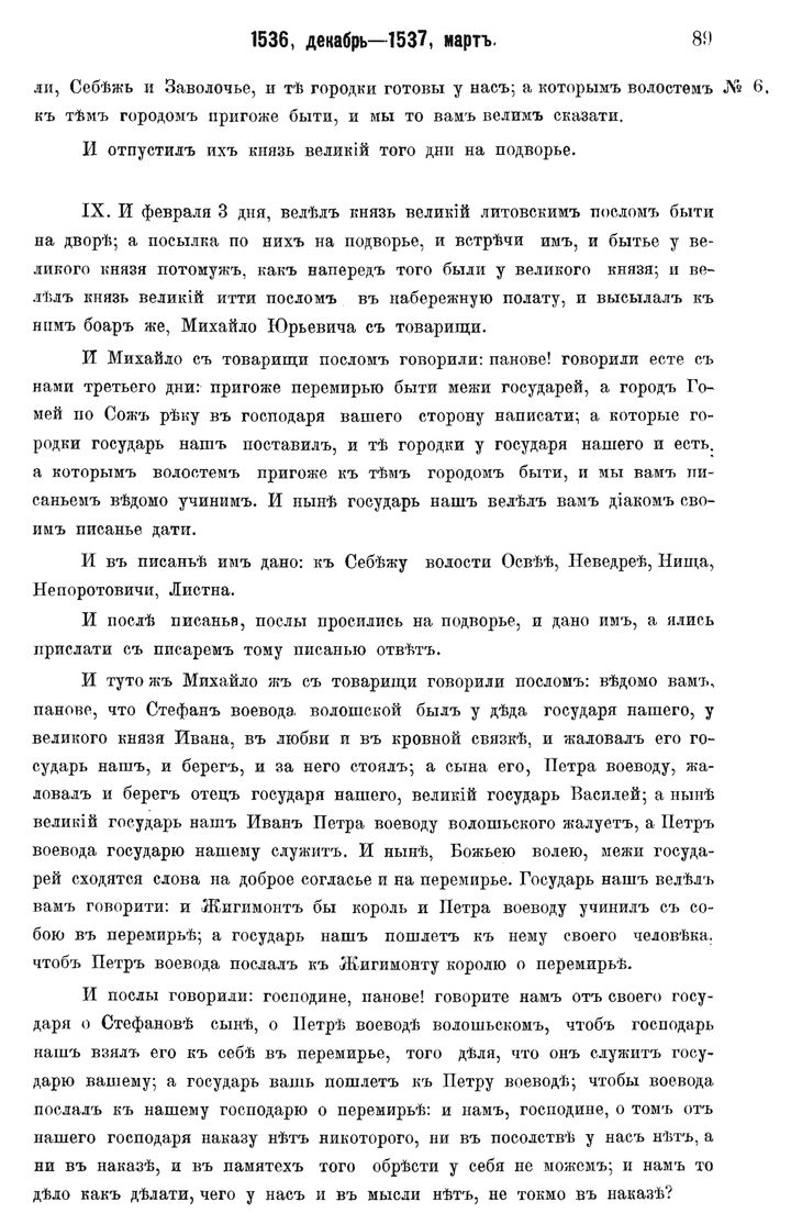 Сборник Императорского Русского исторического общества. Том 59. 1887