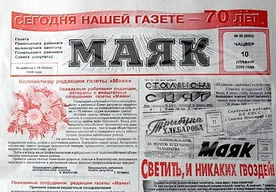 gazete-mayak-ispolnilos01