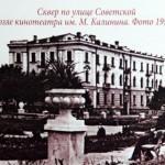 Сквер по улице Советской возле кинотеатра им. М. Калинина (теперь на этом месте располагается Старый универмаг) 1953