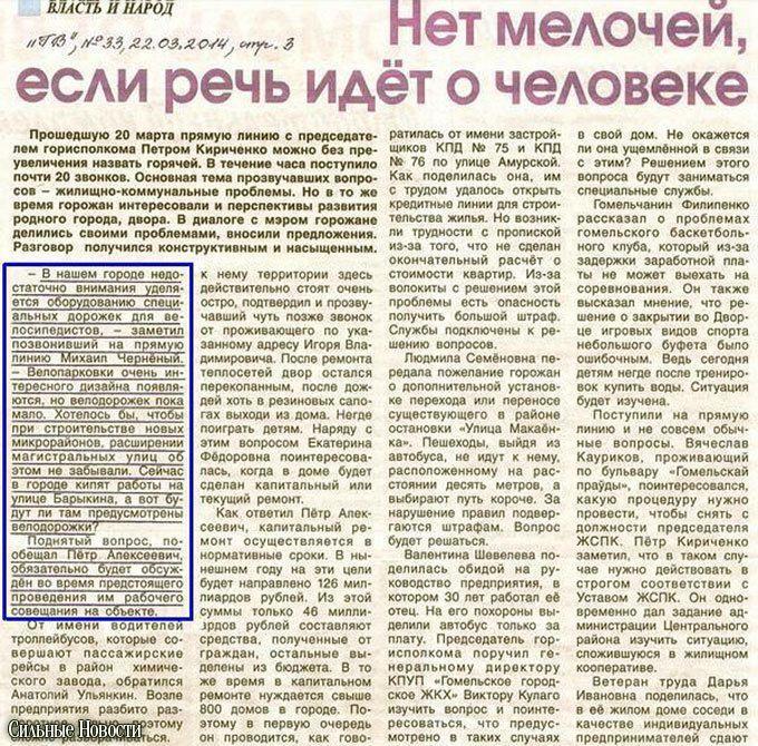 velodorozhki-v-gomele-protivorechivye1