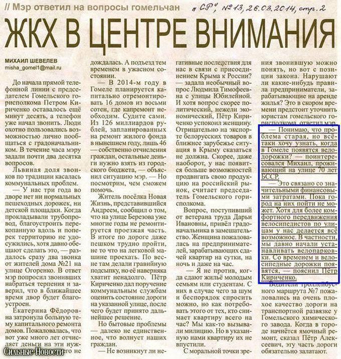 velodorozhki-v-gomele-protivorechivye2