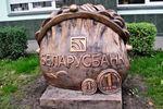 Скульптура Кошелёк