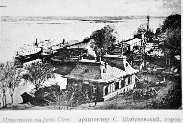 istoriya-gomelya-v-fotografiyax02