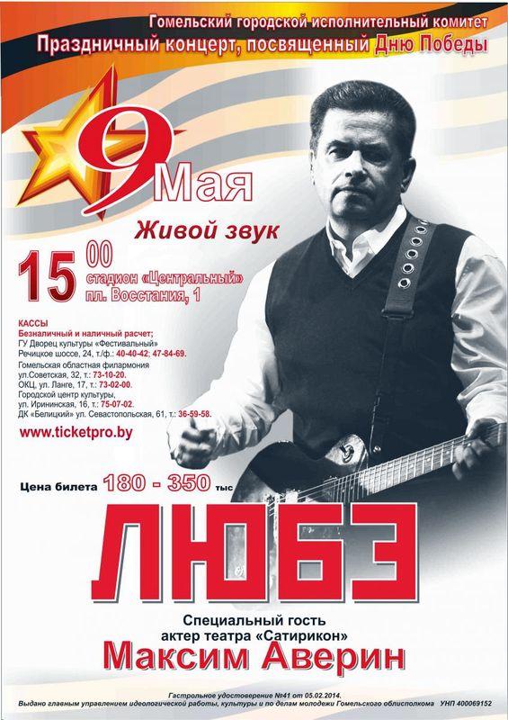 prazdnichnyj-koncert