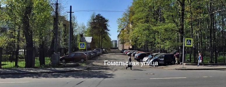 Улица Гомельская в Санкт-Петербурге
