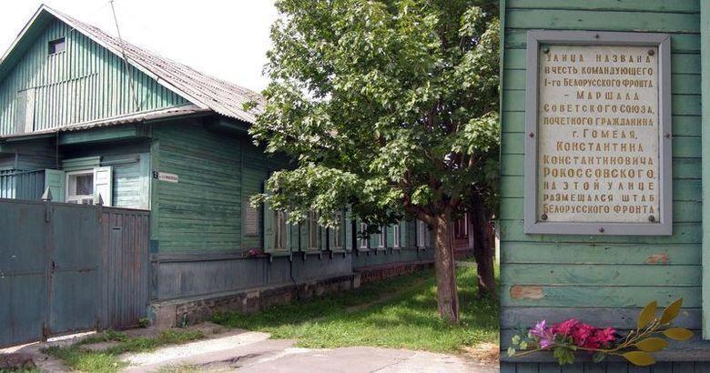 Мемориальная доска Рокоссовскому Константину Константиновичу