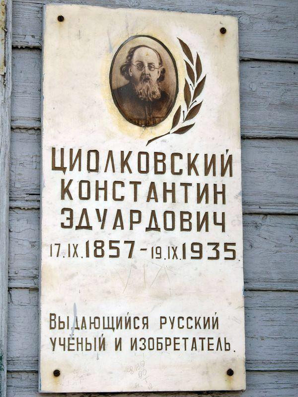 Мемориальная доска Циолковскому Константину Эдуардовичу