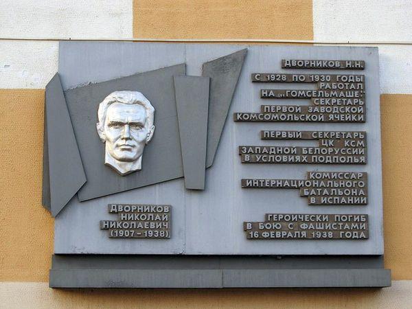 Мемориальная доска Дворникову Николаю Николаевичу