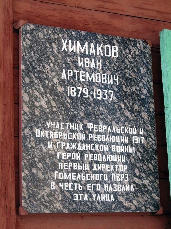 Мемориальная доска Химакову Ивану Артёмовичу