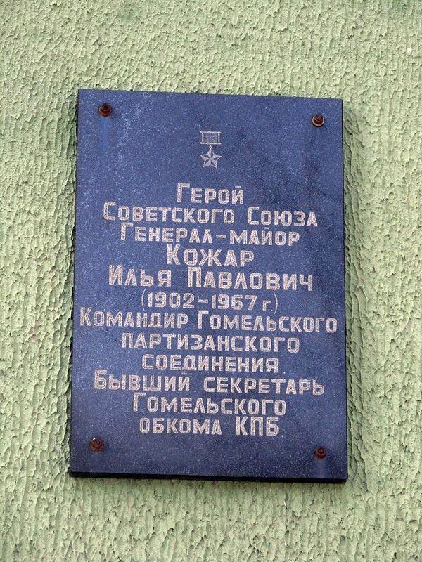 Мемориальная доска Кожару Илье Павловичу