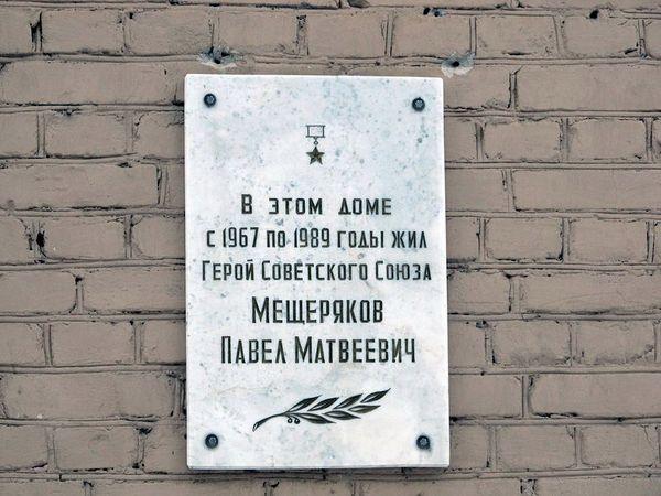 Мемориальная доска Мещерякову Павлу Матвеевичу