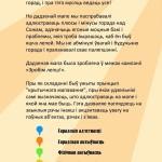 alternativnaya-karta-gomelya-ot04