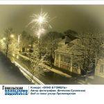 fotokonkurs-gv-na-luchshij34
