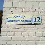 odna-ulica-dva-nazvaniya03