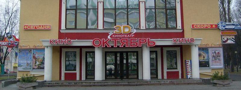 Кинотеатр Октябрь 3D