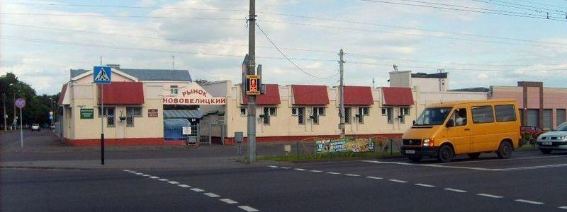 Новобелицкий рынок