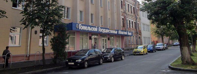 Гомельский государственный областной лицей