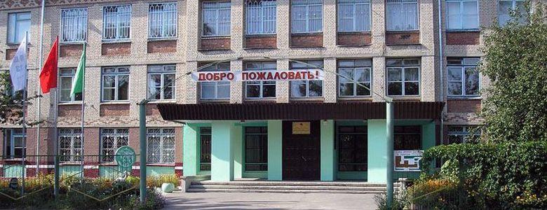 Cредняя школа 33