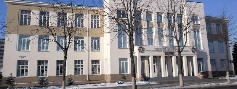 Педагогический колледж имени Л.С. Выготского