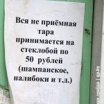 kak-v-gomele-sdat-steklotaru04