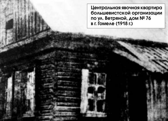 gomel-v-1918-godu