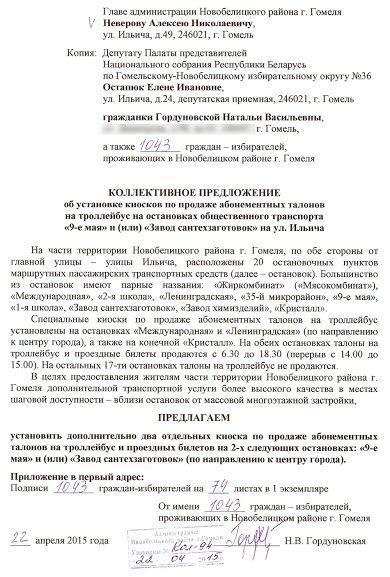 Главе Новобелицы передано предложение об установке дополнительных киосков с проездными документами