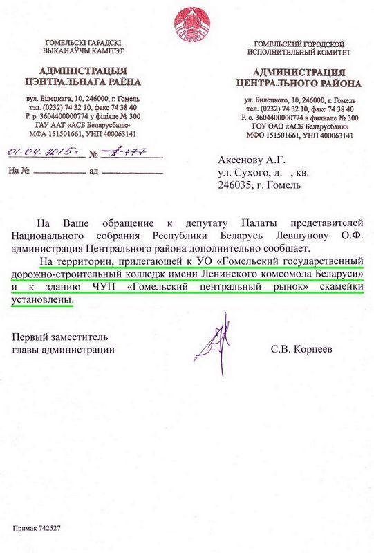 Ответ администрации Центрального района