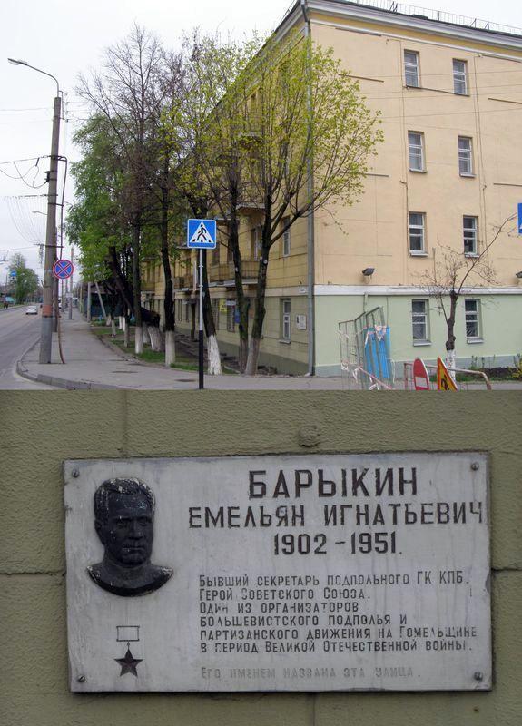 Мемориальная доска Барыкину Емельяну Игнатьевичу